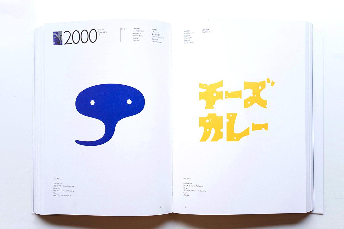 日本のロゴ・マーク50年_05