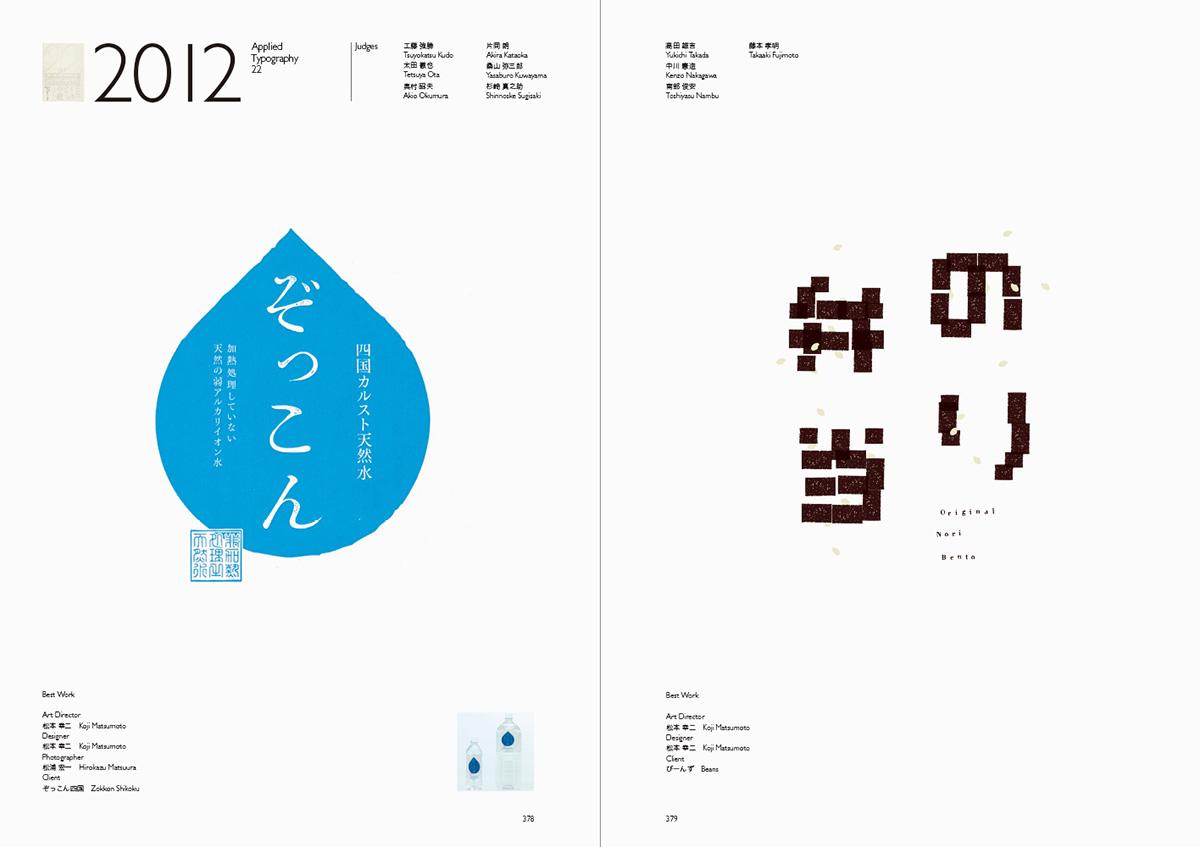 日本のロゴ・マーク50年_06
