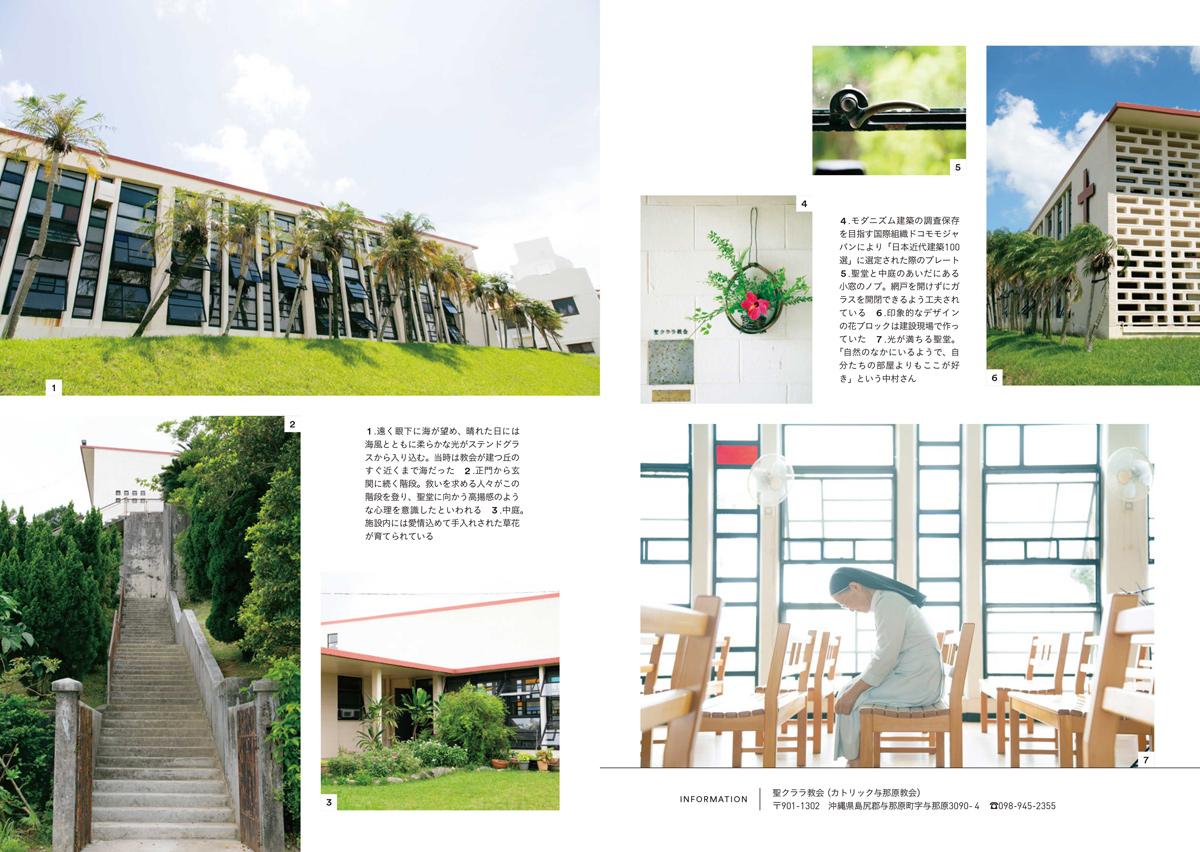 沖縄島建築_聖クララ教会
