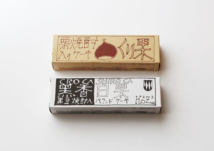 焼酎風味の大人なパウンドケーキ!兵庫県の老舗酒造、小鼓・西山酒造場の「栗果」と「黒香白果」
