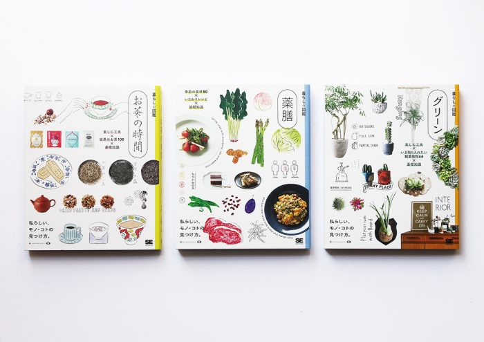 週末読みたい本『暮らしの図鑑 グリーン』『暮らしの図鑑 薬膳』『暮らしの図鑑 お茶の時間』