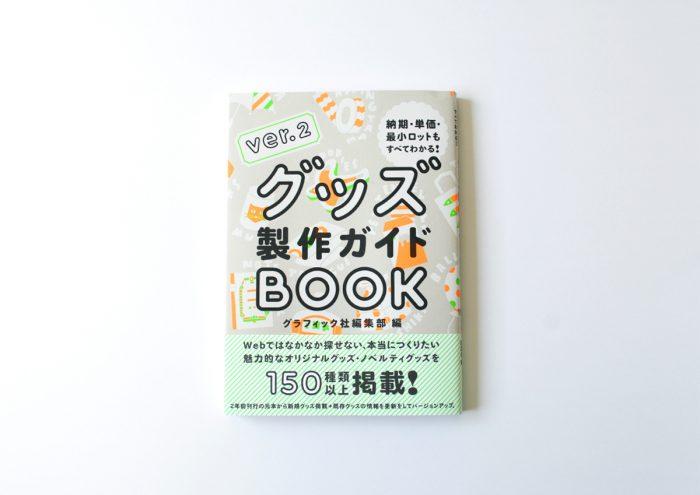 週末読みたい本『グッズ製作ガイドBOOK ver.2』