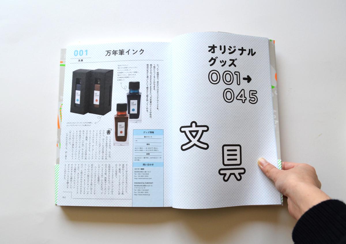 グッズ製作ガイドBOOKver.2