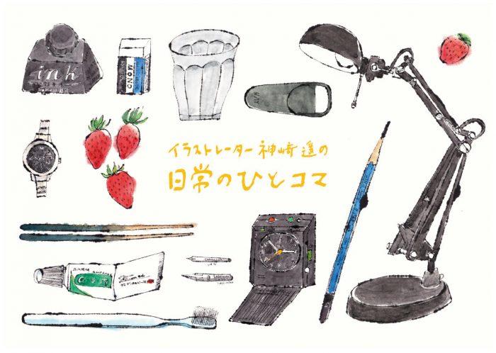 イラストレーター神崎遥の日常のひとコマ vol.1