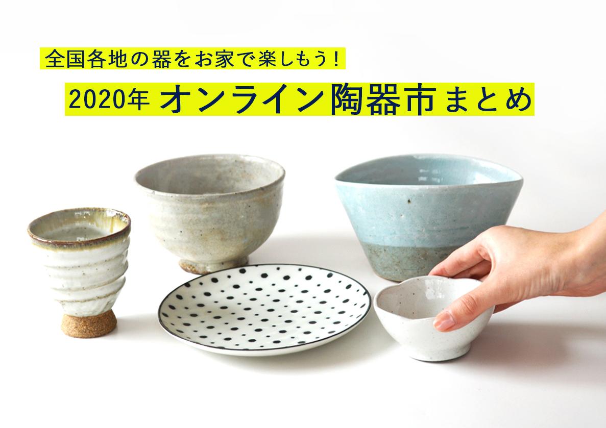 全国各地の器をお家で楽しもう!2020年オンライン陶器市まとめ