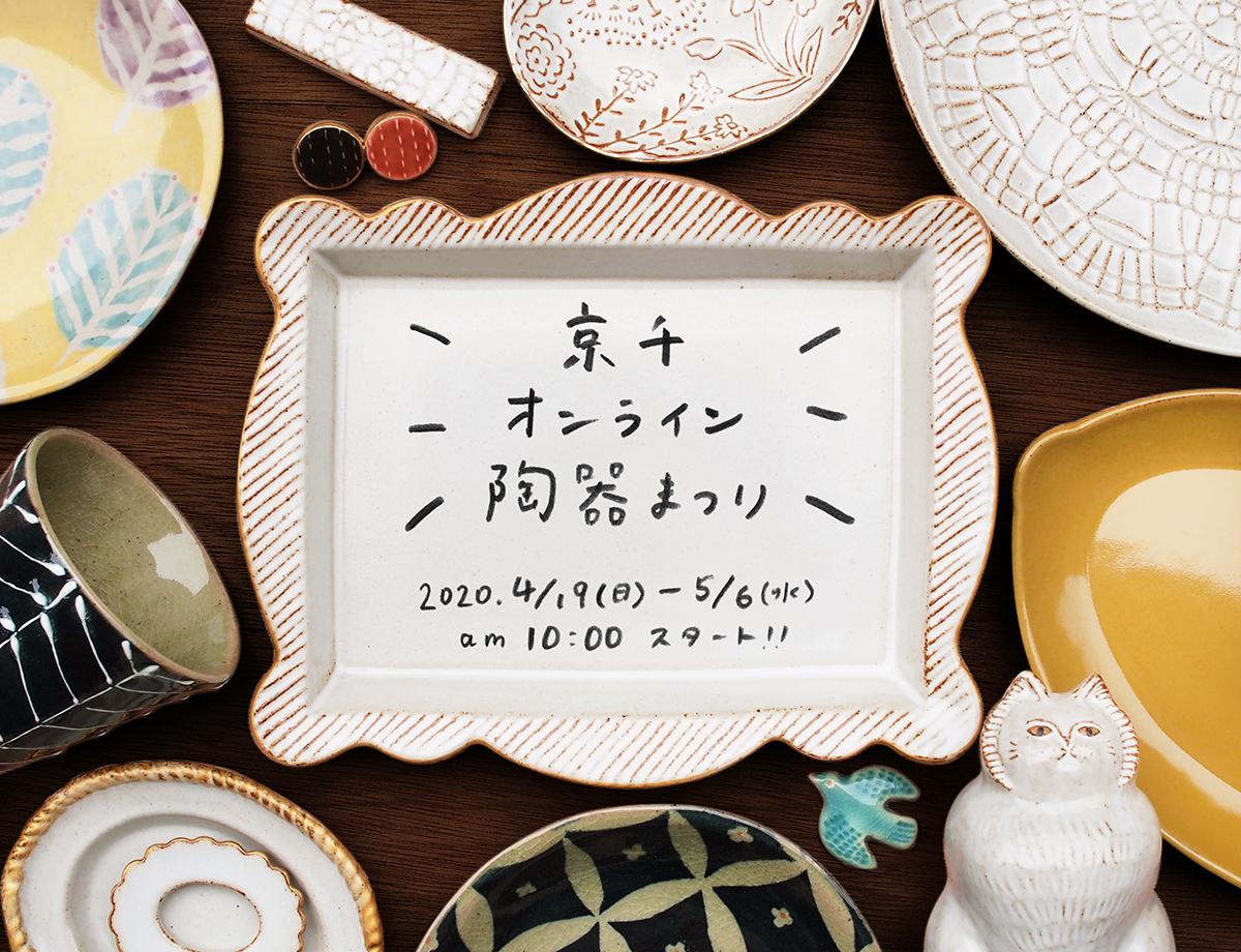 京千オンライン陶器まつり