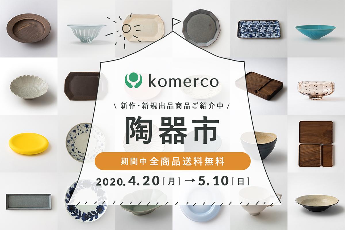 komerco陶器市