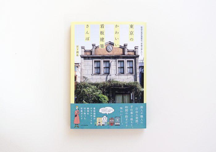 週末読みたい本『東京のかわいい看板建築さんぽ』