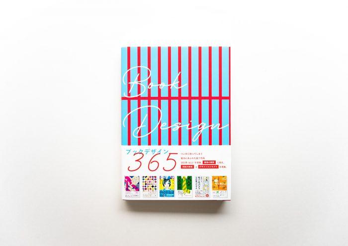週末読みたい本『ブックデザイン365』