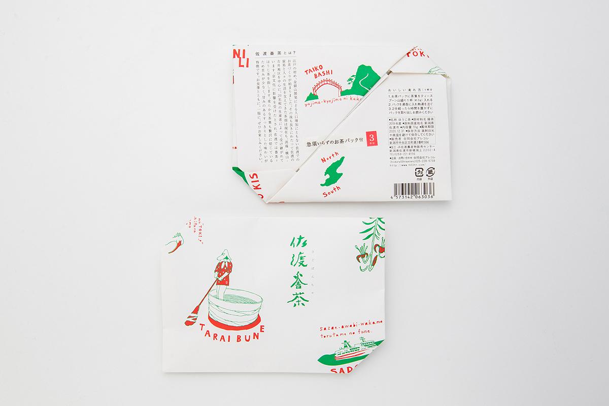 日本茶ギフト_ヒッコリースリートラベラーズ02