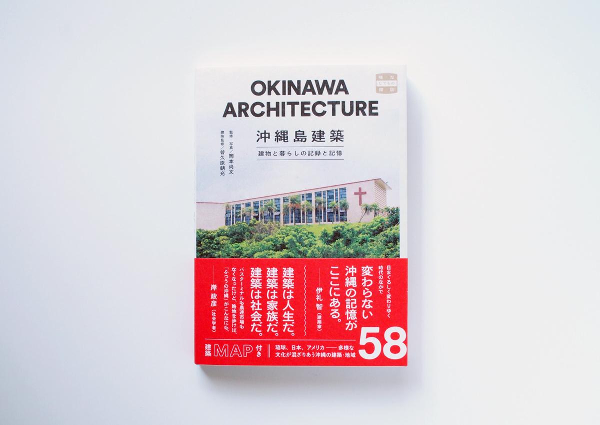 週末読みたい本『沖縄島建築 建物と暮らしの記録と記憶』