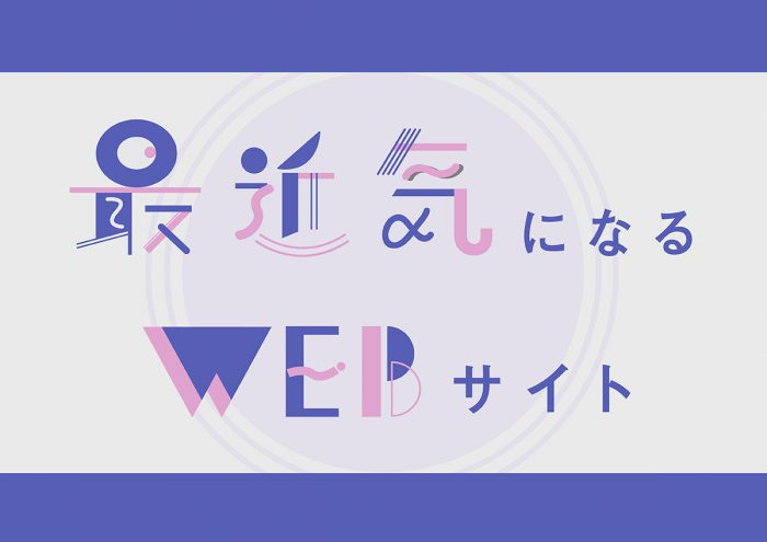 最近気になるWEBサイト|2020年10月号