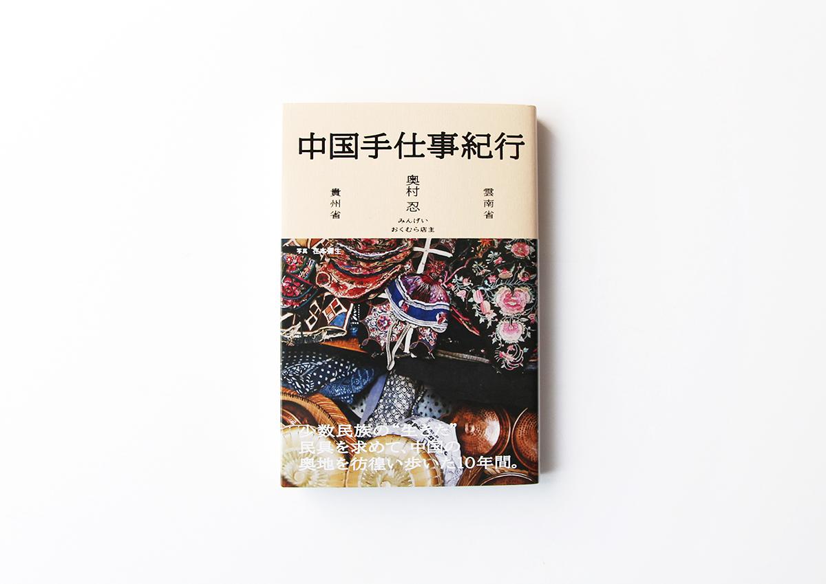 週末読みたい本『中国手仕事紀行』