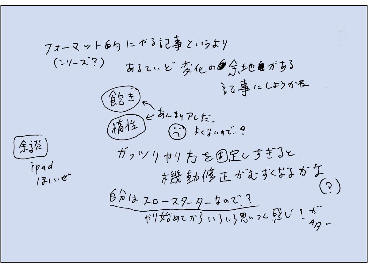 もさもさ模索中Vol1_04