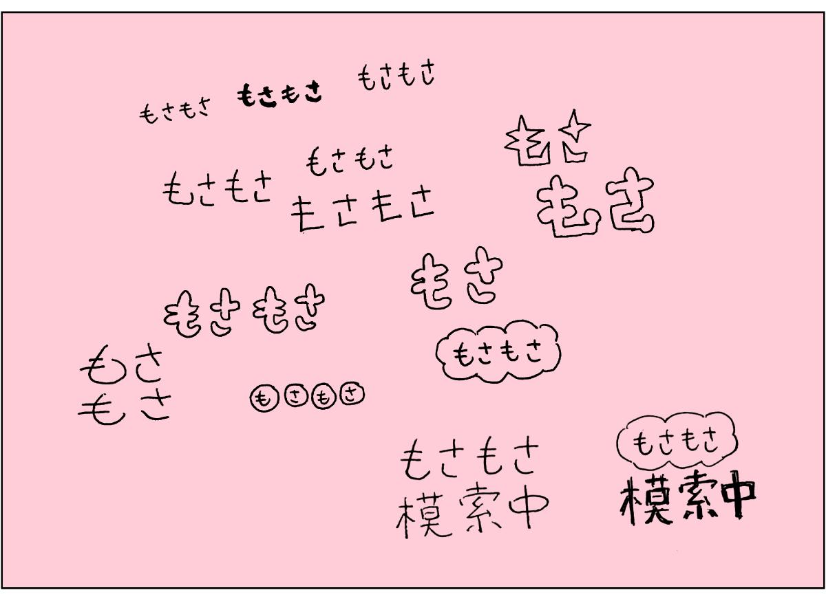 もさもさ模索中Vol1_07