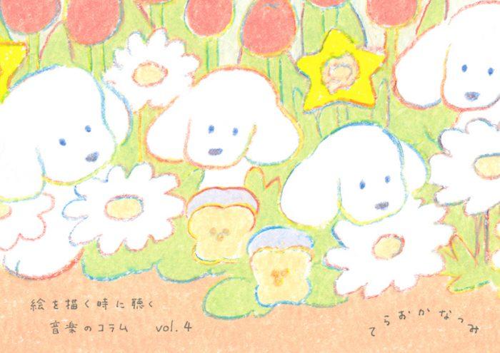 てらおかなつみの「絵を描く時に聴く音楽のコラム」vol.4