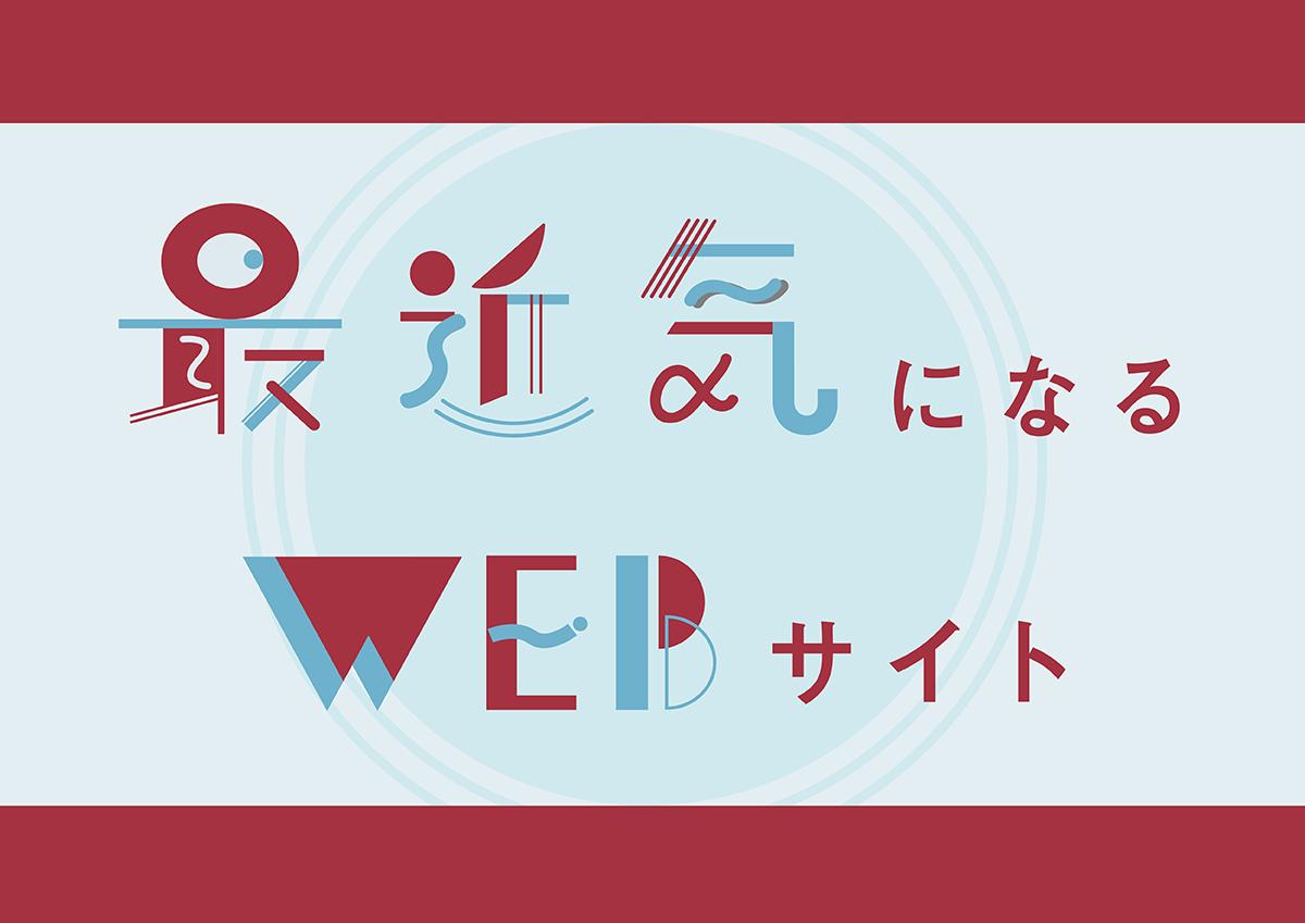 最近気になるWEBサイト|2020年8月号