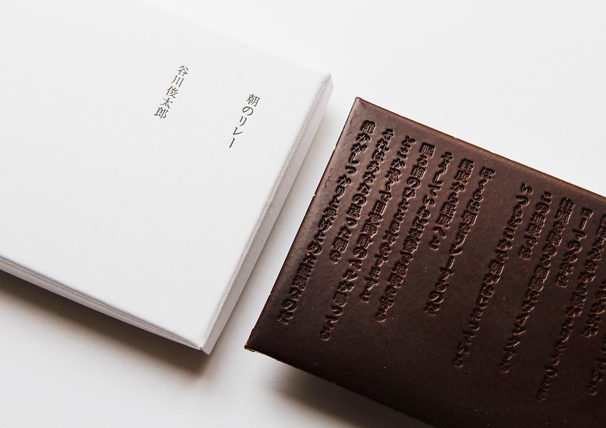 """谷川俊太郎さんの""""詩""""がチョコに!活版印刷の技術を応用した、「EYECON SHOP」の美しい日本語のチョコレート"""
