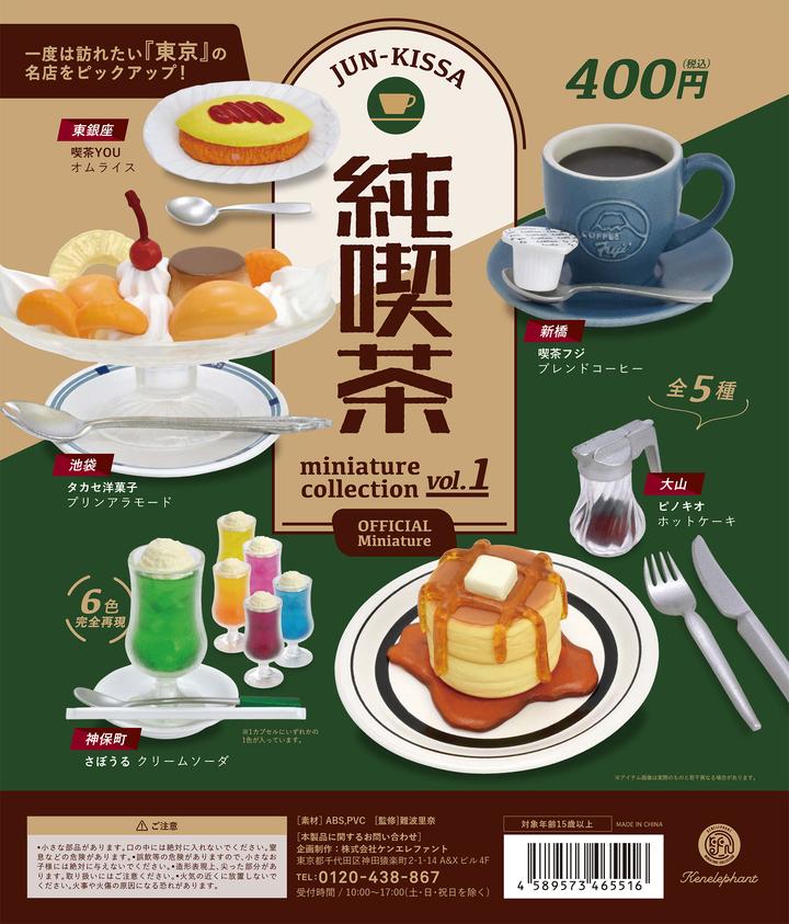 純喫茶_DP_2種