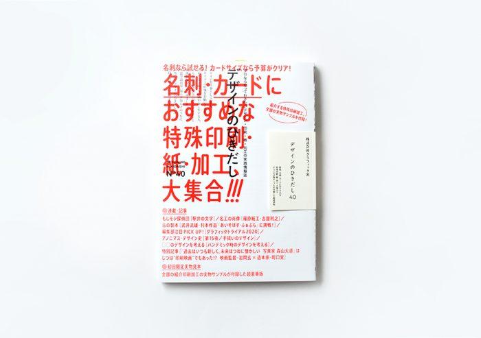 名刺・カードに試してみたい特殊印刷・紙・加工が大集合!実物サンプル付録もたっぷりの『デザインのひきだし40』