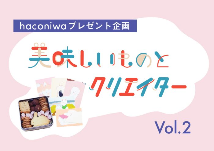 haconiwa月一プレゼント企画「美味しいものとクリエイター」Vol.2