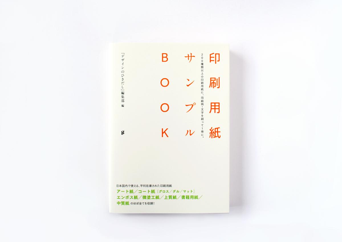 週末読みたい本『印刷用紙サンプルBOOK』