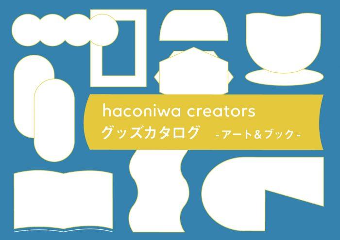 haconiwa creatorsのグッズカタログ-アート&ブック-