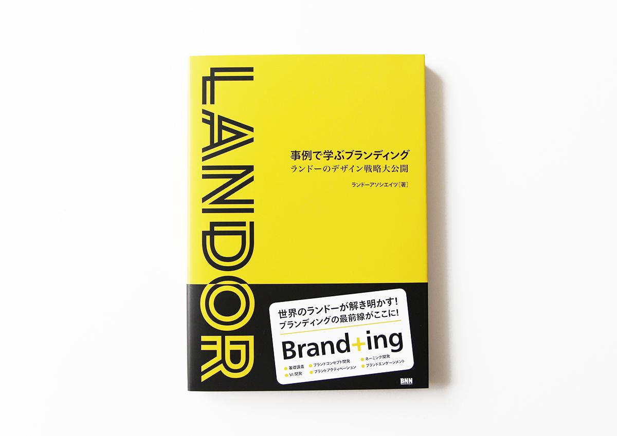 週末読みたい本『事例で学ぶブランディング ランドーのデザイン戦略大公開』