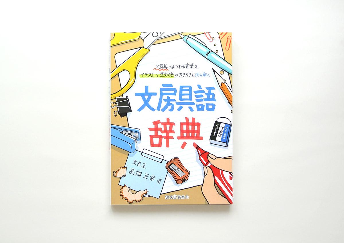 週末読みたい本『文房具語辞典』