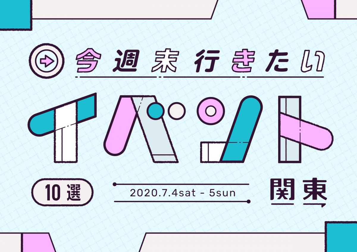 今週末行きたいイベント10選 7月4日(土)~7月5日(日)