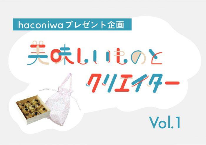 haconiwa月一プレゼント企画「美味しいものとクリエイター」vol.1