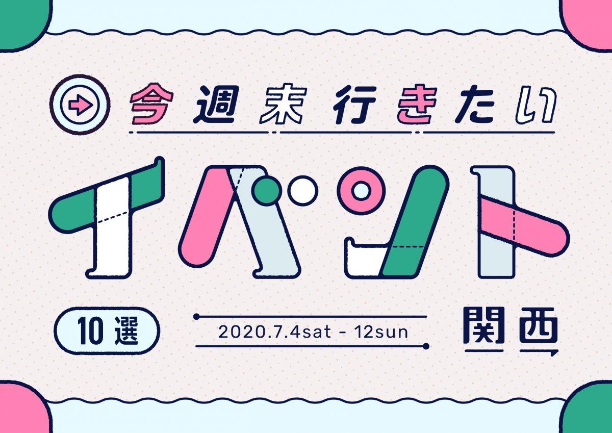 今週末行きたいイベント10選 in 関西 7月4日(土)~7月12日(日)