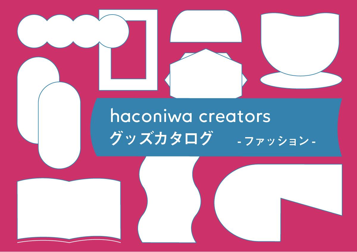 haconiwa creatorsのグッズカタログ-ファッション-