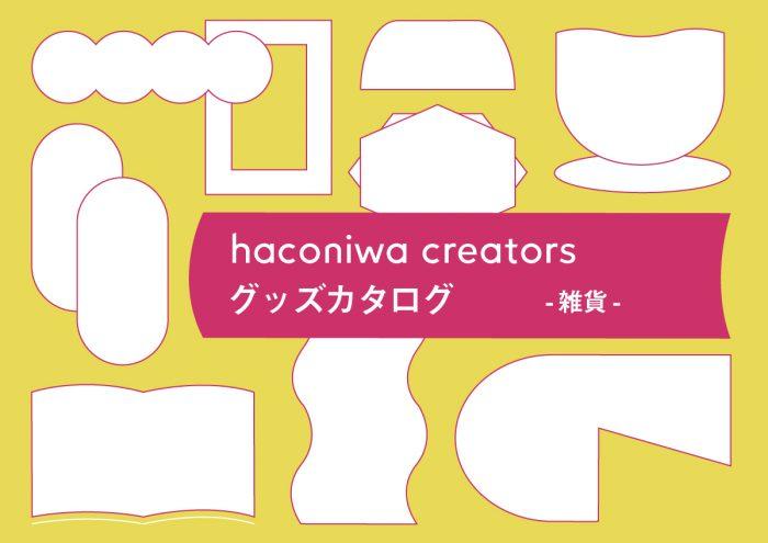 haconiwa creatorsのグッズカタログ-雑貨-
