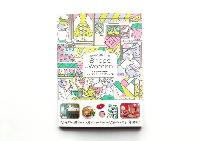週末読みたい本『女性の心をつかむショップイメージグラフィックス』