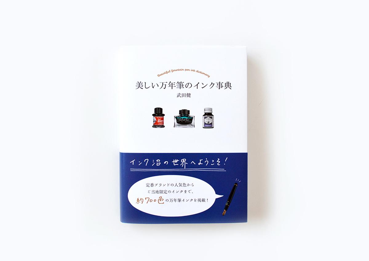週末読みたい本『美しい万年筆のインク事典』