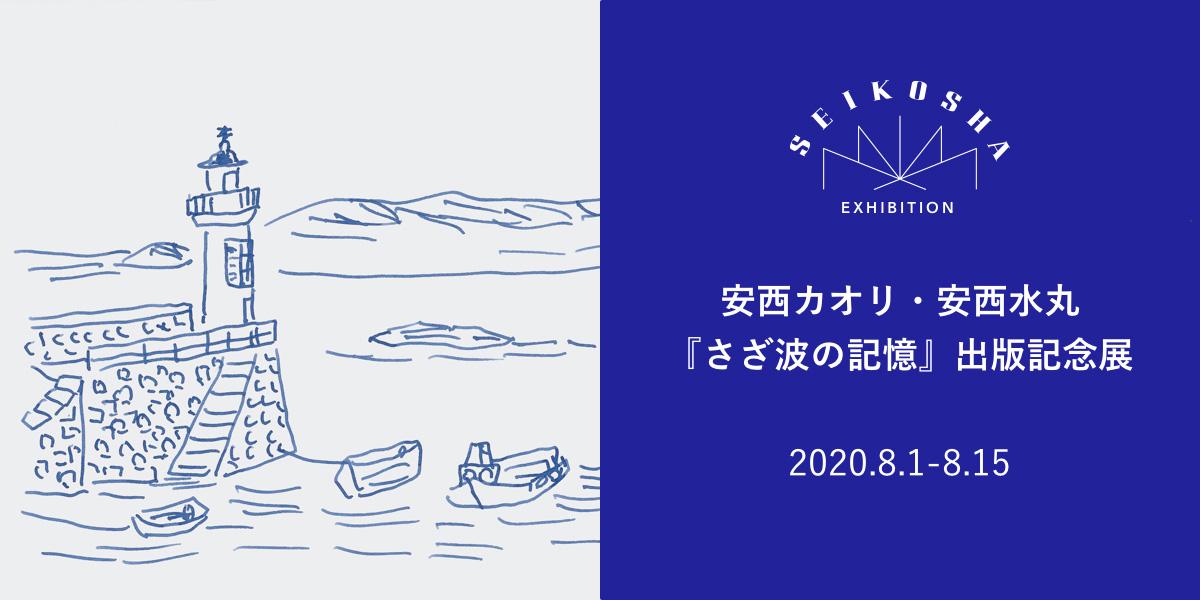 200801kansai_06