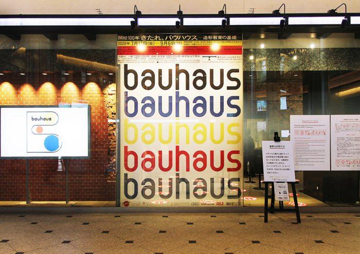 バウハウスの教育にスポットを当てた展覧会「開校100年 きたれ、バウハウス」展が東京ステーションギャラリーで開催中!