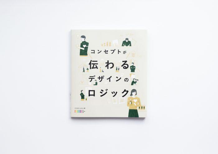 週末読みたい本『コンセプトが伝わるデザインのロジック』