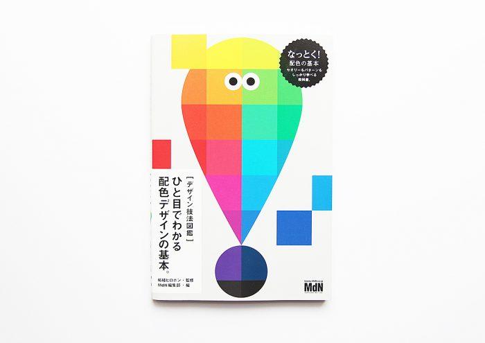 週末読みたい本『[デザイン技法図鑑]ひと目でわかる配色デザインの基本。』