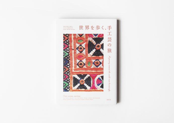 週末読みたい本『世界を歩く、手工芸の旅』
