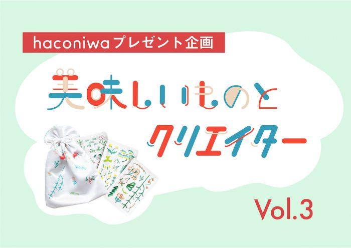 haconiwaプレゼント企画「美味しいものとクリエイター」Vol.3