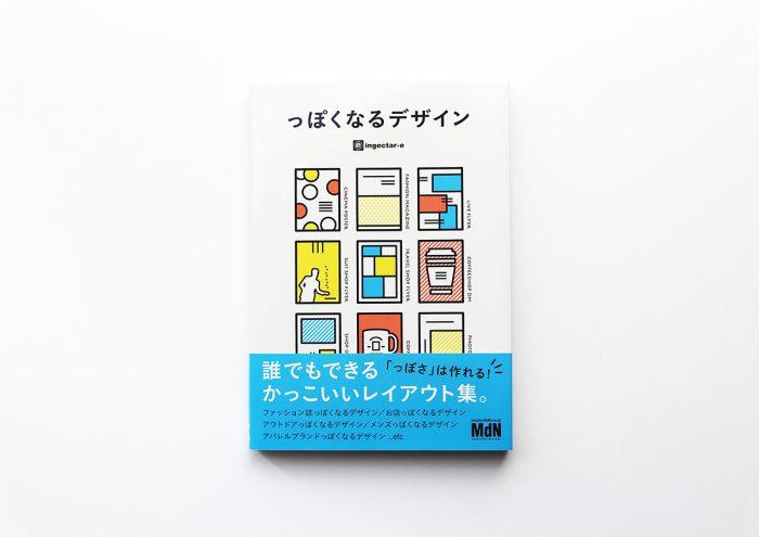 週末読みたい本『っぽくなるデザイン 誰でもできるかっこいいレイアウト集』