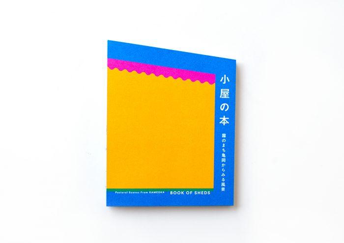 週末読みたい本『小屋の本 霧のまち亀岡からみる風景』
