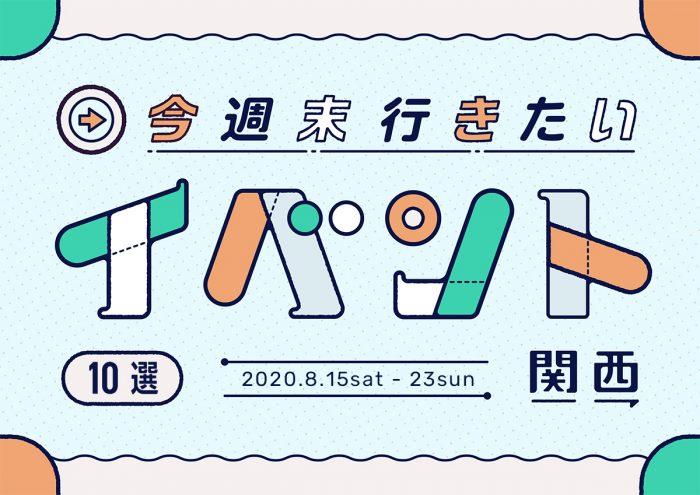 今週末行きたいイベント10選 in 関西 8月15日(土)~8月23日(日)