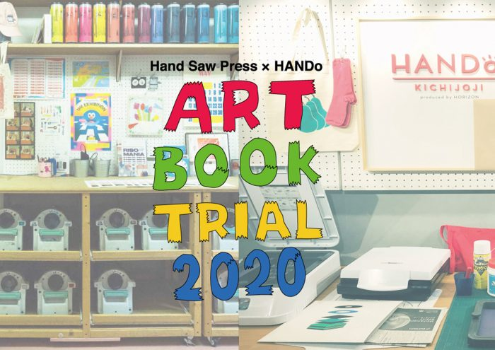 リソグラフとシルクスクリーンで本を作ろう!西小山Hand Saw Pressと吉祥寺HANDoでオープンアトリエ型イベント「ART BOOK TRIAL 2020」を開催。