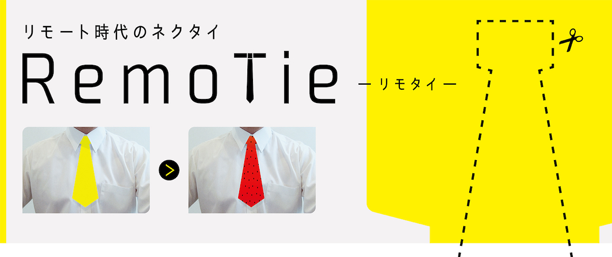 Remo Tie(リモタイ)
