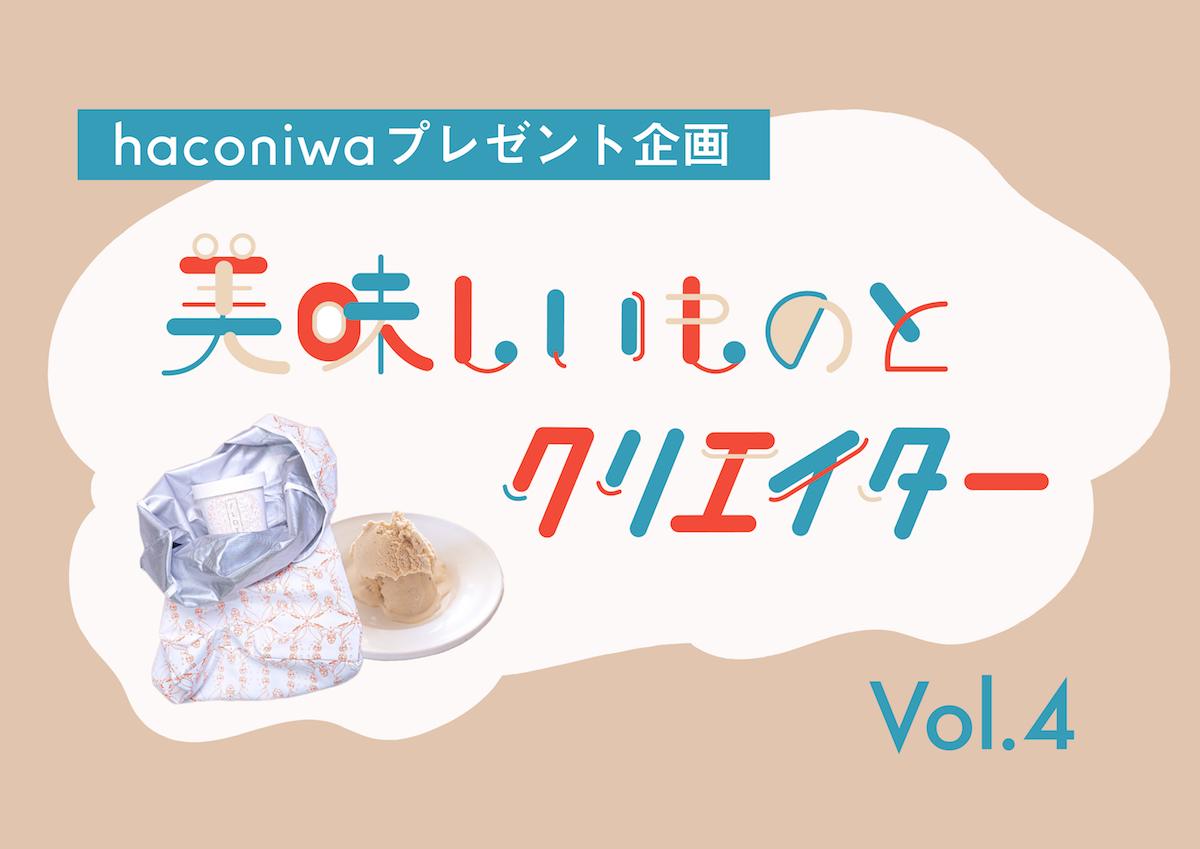 haconiwaプレゼント企画「美味しいものとクリエイター」Vol.4