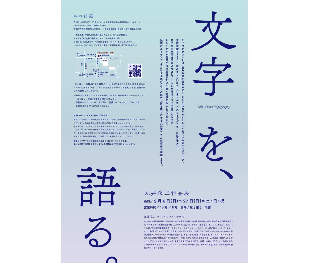 200912event_kansai_04
