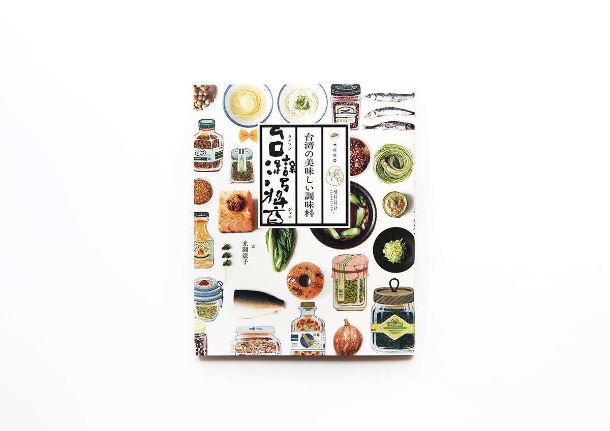 週末読みたい本『台湾の美味しい調味料 台湾醤』